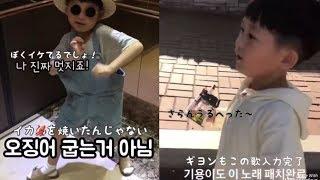 韓国の可愛い男の子 ギヨンくんがiKON LOVE SCENARIOを歌う