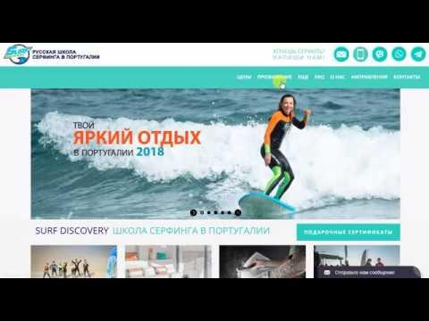 Школа серфинга в Португалии - обучение серфингу