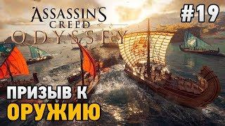 Assassins Creed Odyssey #19 Призыв к оружию