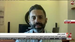 فيديو..  لبنان بحاجة إلى إعلان حالة طوارئ اقتصادية لمواجهة نكبة الانفجار