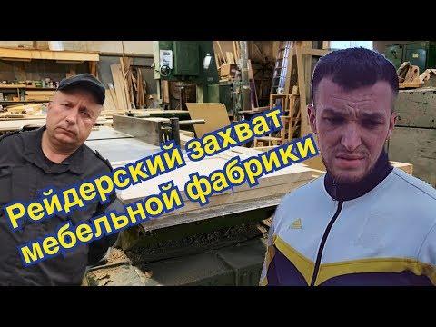 Рейдерский захват мебельной фабрики в Москве