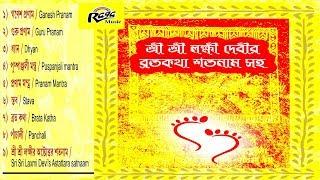 লক্ষী দেবীর ব্রতকাথা  সতনাম  সহ  Lakhi  Panchali  |  bandana| BROTOKOTHA   | Bengali Devotional