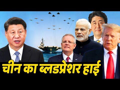 अमेरिका, ऑस्ट्रेलिया और जापान भारत के साथ करेंगे युद्धअभ्यास