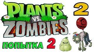 ч.02 Plants vs. Zombies (прохождение 2) - Уровень 1-1