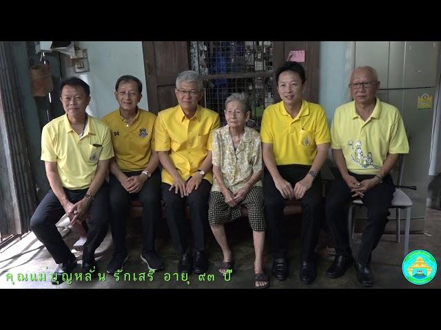 คุณแม่บุญหลั่น รักเสรี อายุ 93 ปี ณ บ้านเลขที่ 111 ถ.สุริยะเดชบำรุง (ชุมชนทุ่งเจริญ)