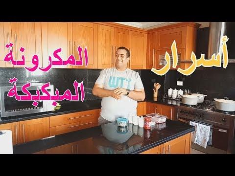 مكرونه مبكبكه من المبطخ الليبى || لايف فى المطبخ