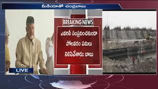 Chandrababu Naidu Press Meet in Undavalli Over Polavaram Project Reverse Tendering | ABN Telugu