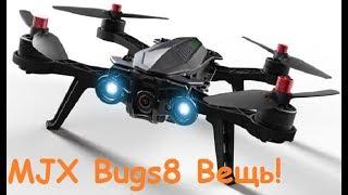Квадрокоптер MJX Bugs 8 | Крутая FPV новинка | MikeRC 2017 FHD