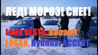 Испытания зимы Lada VESTA, Renault LOGAN, Hyundai ACCENT СОЛЯРИС тест Автопанорамы смотреть