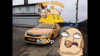 """Тариф """"таксист-психолог"""" 3000. 8200 заработок. Balance.Taxi/StasOnOff"""