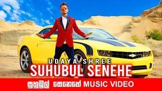 UDAYA SHREE - Suhubul Senehe