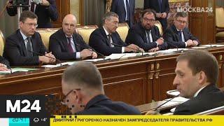 Путин лично поздравил всех министров с назначением - Москва 24