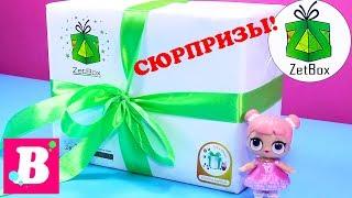 ПОСЫЛКА от ZetBox / Z-Box Распаковка ПОДАРКОВ от ЗетБокс / Куклы ЛОЛ Видео для Детей Сюрприз БОКС