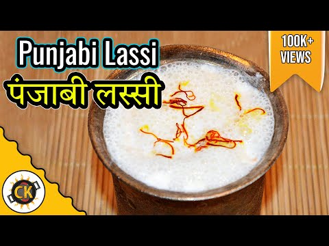 Punjabi Lassi ( Indian yogurt drink ) Authentic Recipe video by Chawla's kitchen