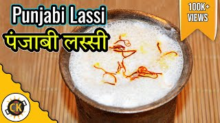Punjabi Lassi ( Indian Yogurt Drink ) Authentic Recipe Video By Chawla's Kitchen
