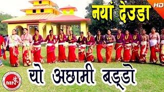 New Deuda Song 2073 | Yo Achhami Baddo - Lal Bahadur Dhami & Tika Pun | Ft.Ramila Karki/Nabin Dhami