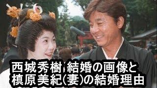 西城秀樹 結婚の画像と槙原美紀妻の結婚理由や子供達の今後の活動【西城秀樹・ヤングマン・YMCA】