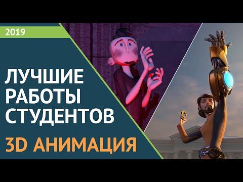 Лучшие работы студентов за 2019 год. 3D анимация