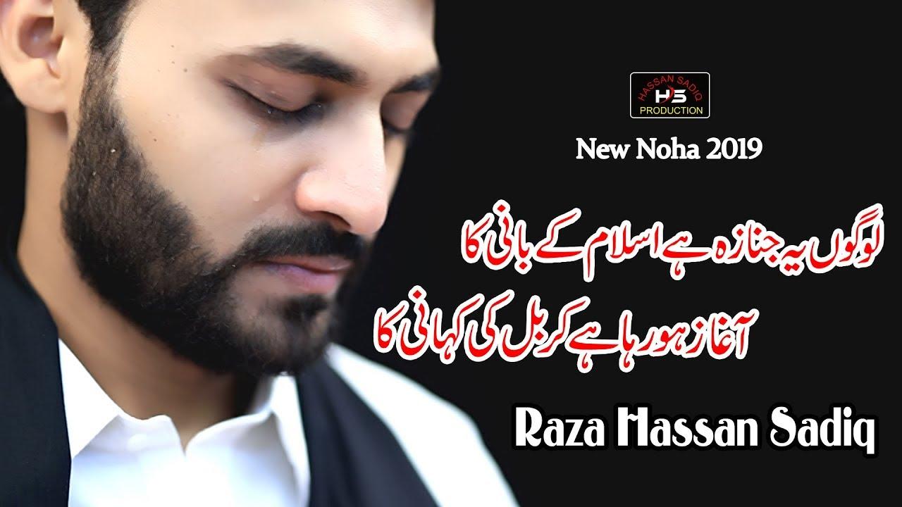 Logo Ye Janaza Hai Islam Ke Bani Ka   Raza Hassan Sadiq   21 Ramzan Noha 2019   Shahadat e Ali a.s  