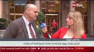 لقاء لأون لايف مع خالد ميري رئيس تحرير الأخبار على هامش زيارة السيسي للأمم المتحدة