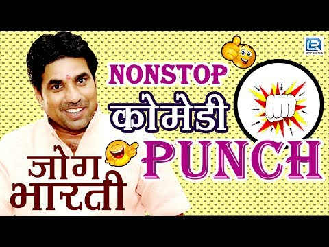 जोग भारती कॉमेडी PUNCH - NONSTOP 17 Min | कॉमेडी बादशाह | Jog Bharti Comedy Show | RDC Rajasthani