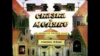 Диафильм Сказка о медяке по латышской народной сказке 1983