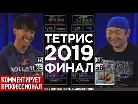 Финал турнира по Тетрису 2019
