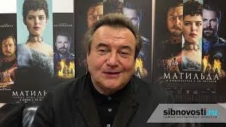 Обращение режиссера фильма Матильда Алексея Учителя к новосибирцам