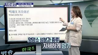 [자따공인 200428] 떡제조기능사 자격증 / 김은정…