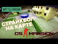 Страйкбол на карте Counter Strike_Mansion: Снегири VS Южный парк || GoPro cs go cs:go fpv gameplay