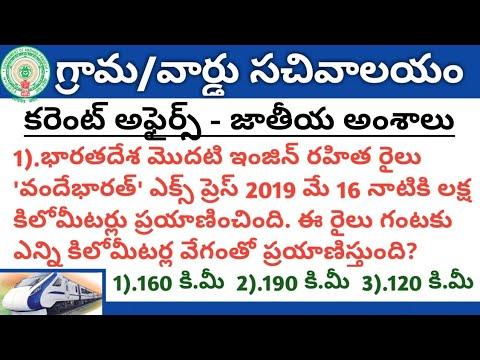 AP Grama/Ward Sachivalayam Model Question Paper-102   National Current Affairs 2019