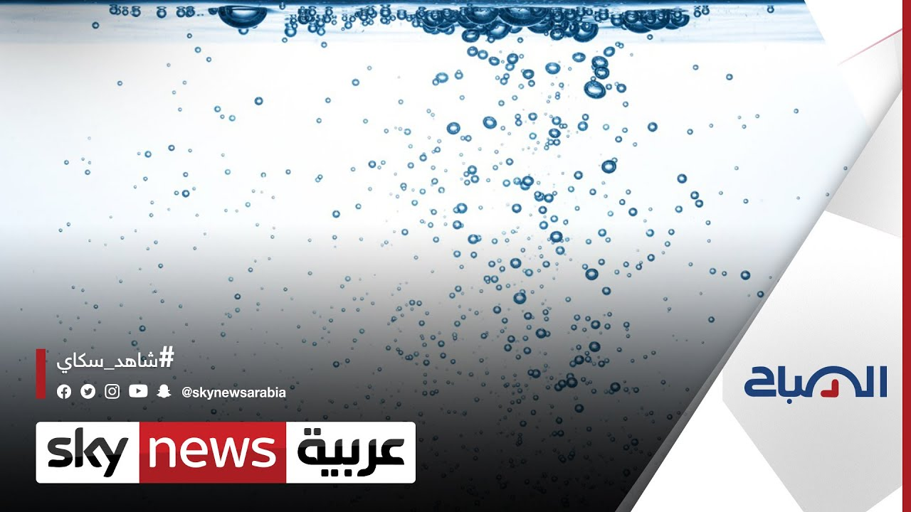 أبوظبي تطلق أول مشروع عالمي لاستخراج المياه من الهواء  | #الصباح  - 16:55-2021 / 8 / 3