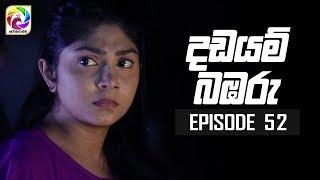 "Dadayam babaru Episode 52 || "" දඩයම් බඹරු "" | සතියේ දිනවල රාත්රී 9.30 ට . . . Thumbnail"