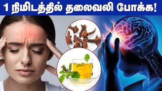 Tips To Get Rid of A Headache Quickly