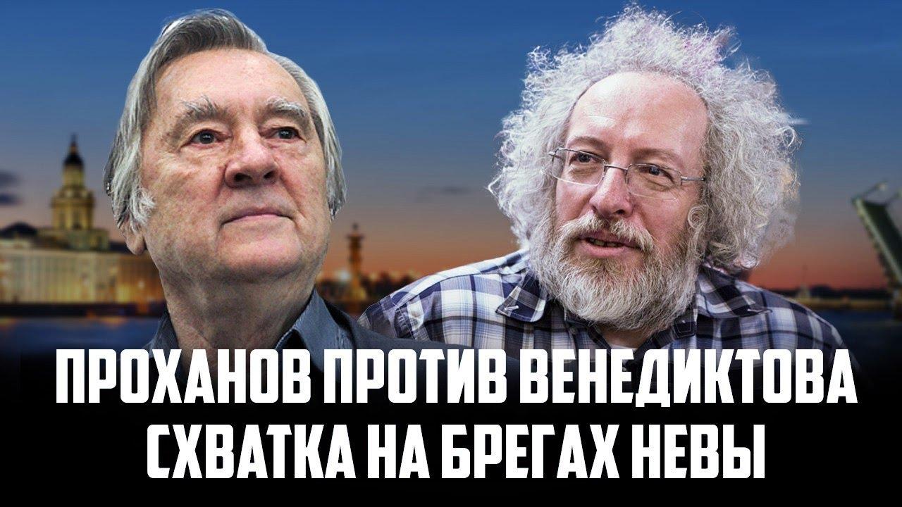 Проханов против Венедиктова. Схватка на брегах Невы