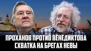 Проханов против Венедиктова  Схватка на берегах Невы