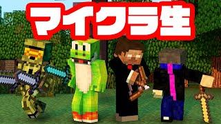 【マイクラ】マイクラ生!!【Minecraft】