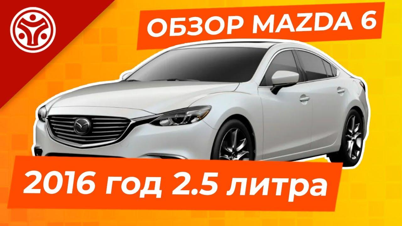 Mazda 6 |  Тех. обзор и конкуренты | 2016 год 2.5 литра 192 л.с. АКПП |