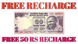 free 50 rs recharge for all|freecharge free mobile recharge full step by step guide||