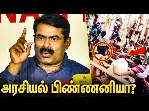 SriLanka Attack : அரசியல் பிண்ணனியா? : Seeman Angry Speech About Colombo Attack