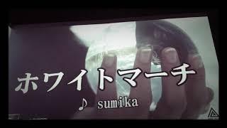 歌ってみた/♭2カラオケ ホワイトマーチ sumika
