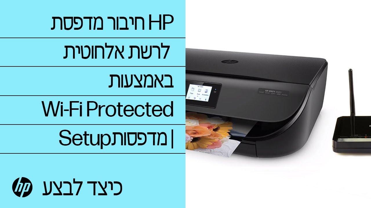 comment connecter une imprimante hp a un reseau sans fil a l aide de wi fi protected setup