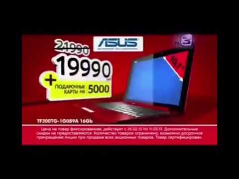 Реклама М видео 2013 Планшет Asus за 19.990 руб