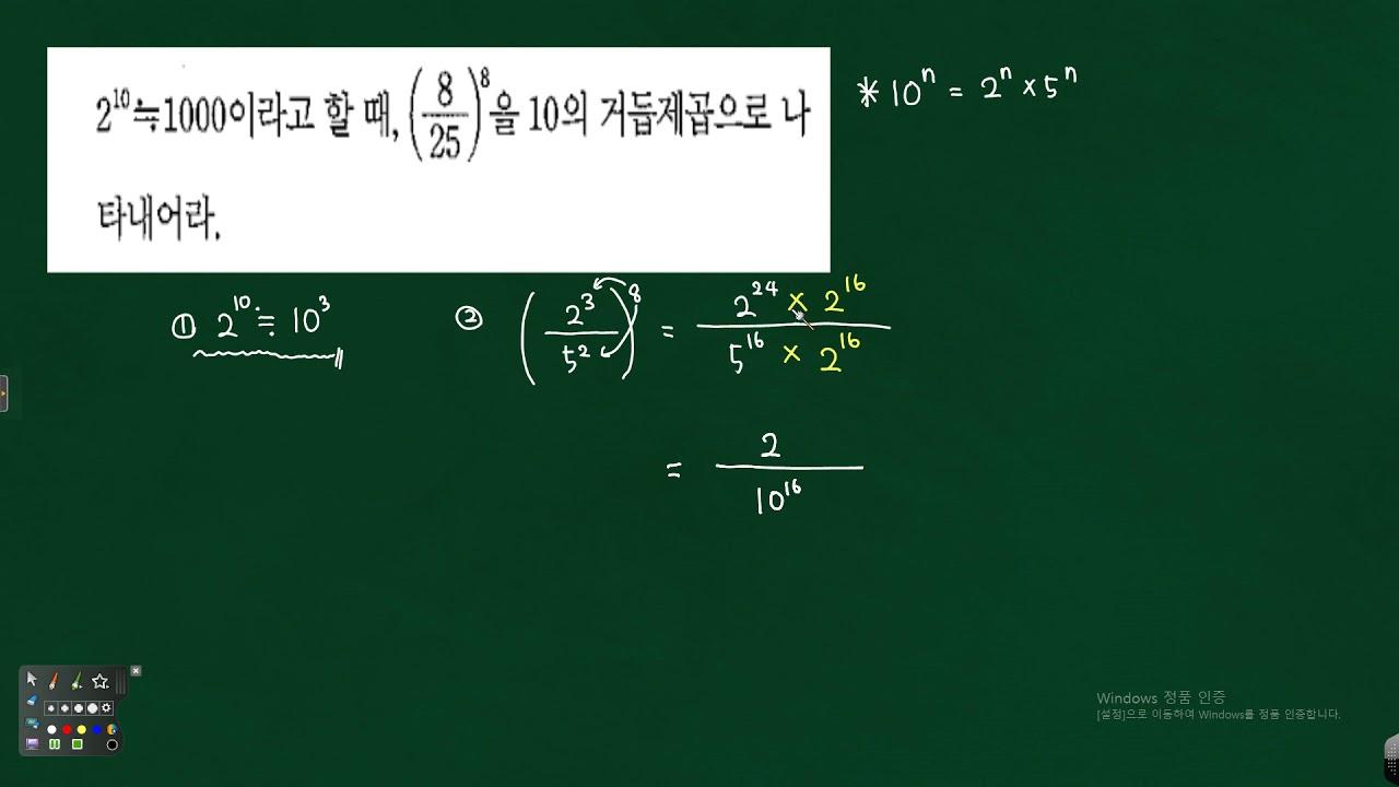 중2 지수법칙 - 2의 10제곱을 1000이라할때, 문제풀이 3931 - YouTube
