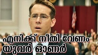 Ryan reynolds on punyalan agarbathis malayalam mashaup comedy - malayalam remix video