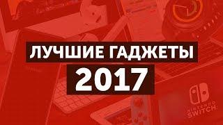 5 лучших гаджетов 2017 года