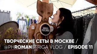 ФОТОСЕССИИ В МОСКВЕ / ПОИСК ЛОКАЦИЙ / CONCEPT MARKET / VLOG 11