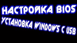 Налаштування BIOS для установки Windows з USB Флешки