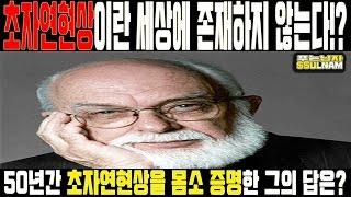 썰남 ★ 초자연현상/초능력은 존재하지 않는다? 초능력자 사냥꾼 제임스 랜디는 누구 ?