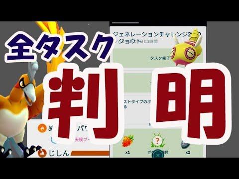 ポケモン go ジェネレーション チャレンジ タスク